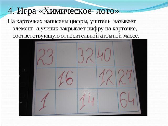 4. Игра «Химическое лото» На карточках написаны цифры, учитель называет элеме...