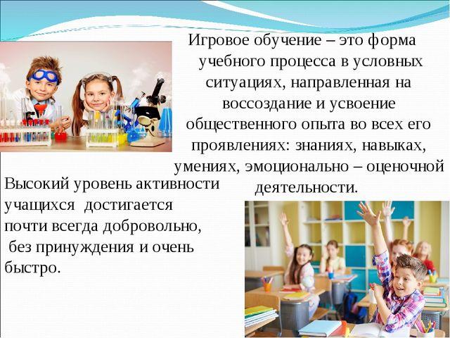 Игровое обучение – это форма учебного процесса в условных ситуациях, направ...