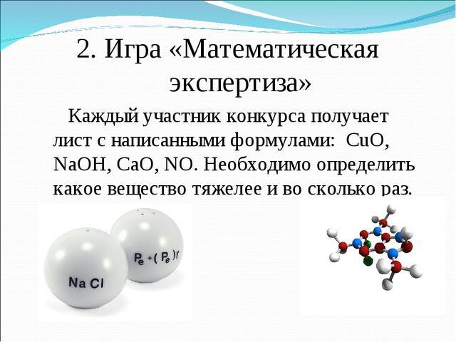 2. Игра «Математическая экспертиза» Каждый участник конкурса получает лист с...