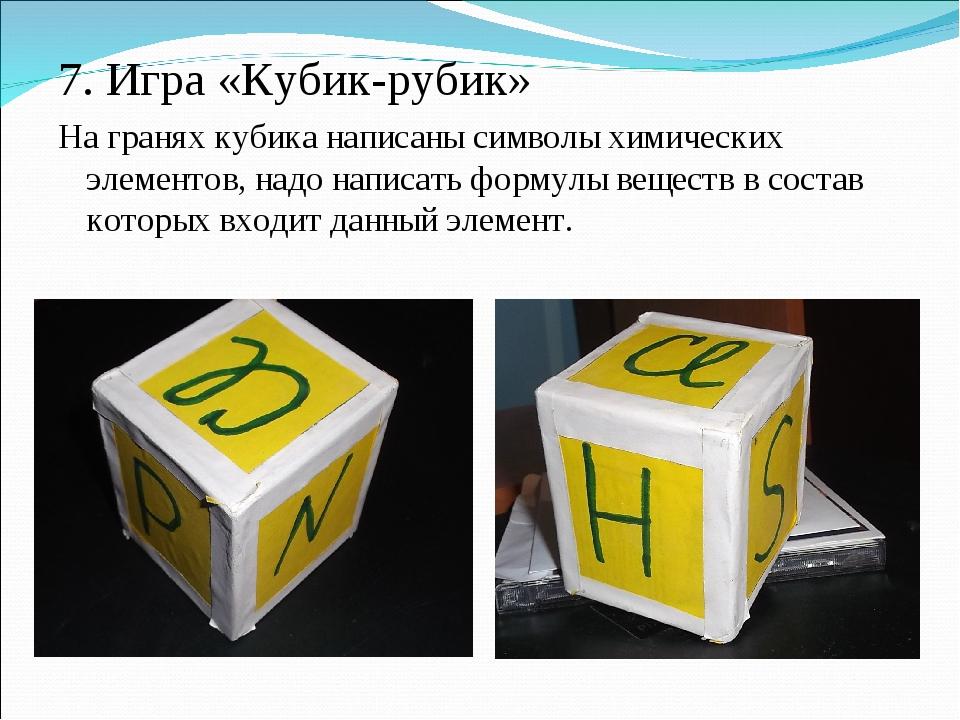 7. Игра «Кубик-рубик» На гранях кубика написаны символы химических элементов,...