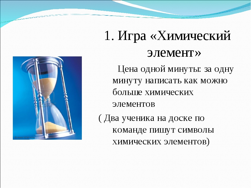 1. Игра «Химический элемент» Цена одной минуты: за одну минуту написать как м...