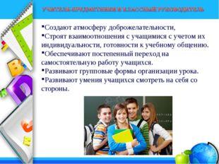 Создают атмосферу доброжелательности, Строят взаимоотношения с учащимися с у