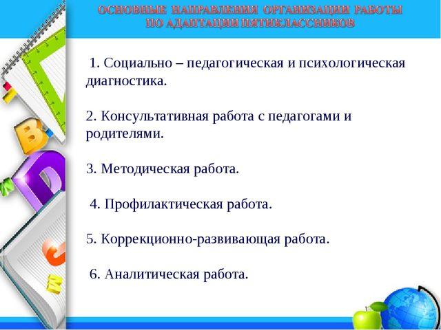 1. Социально – педагогическая и психологическая диагностика.  2. Консультат...