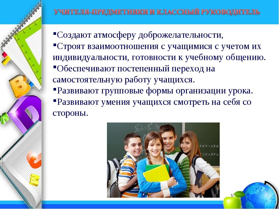 Создают атмосферу доброжелательности, Строят взаимоотношения с учащимися с у...