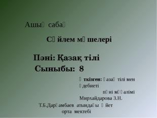Ашық сабақ Пәні: Қазақ тілі Өткізген: қазақ тілі мен әдебиеті пәні мұғалімі М