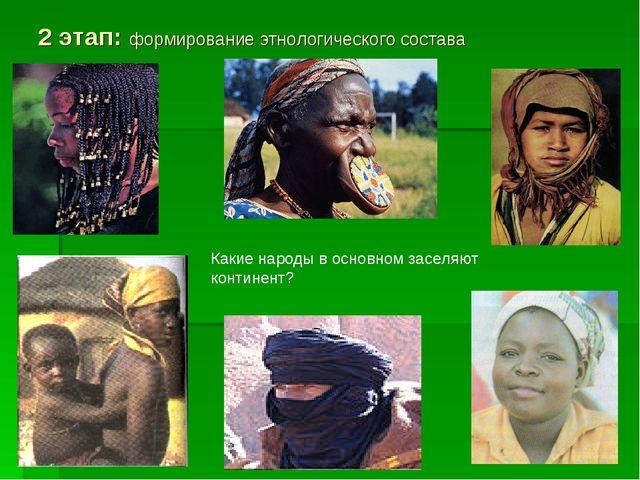 2 этап: формирование этнологического состава Какие народы в основном заселяют...