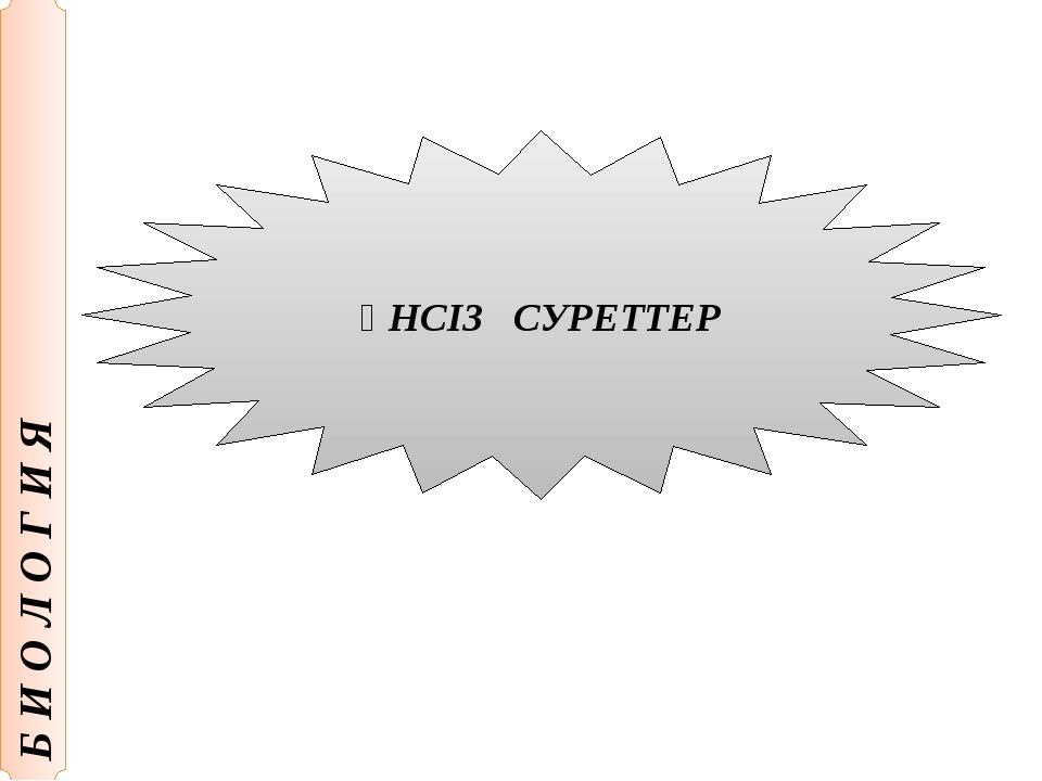 Б И О Л О Г И Я ҮНСІЗ СУРЕТТЕР