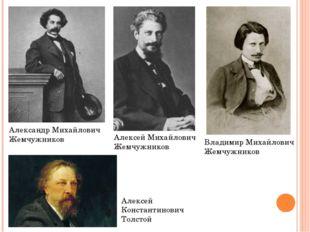 Александр Михайлович Жемчужников Алексей Михайлович Жемчужников Владимир Миха