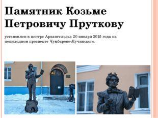 Памятник Козьме Петровичу Пруткову установлен в центре Архангельска 20 янва