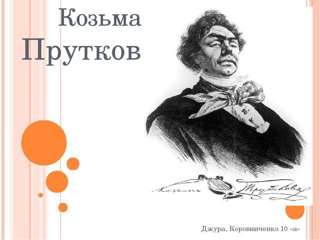 Козьма Прутков Джура, Коровниченко 10 «а»