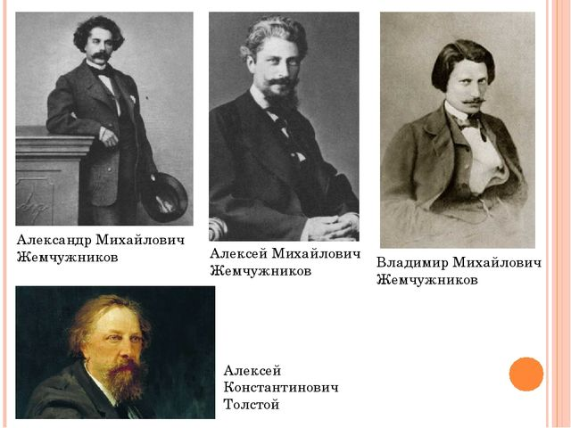 Александр Михайлович Жемчужников Алексей Михайлович Жемчужников Владимир Миха...