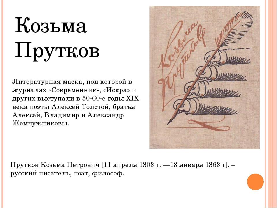Литературная маска, под которой в журналах «Современник», «Искра» и других вы...