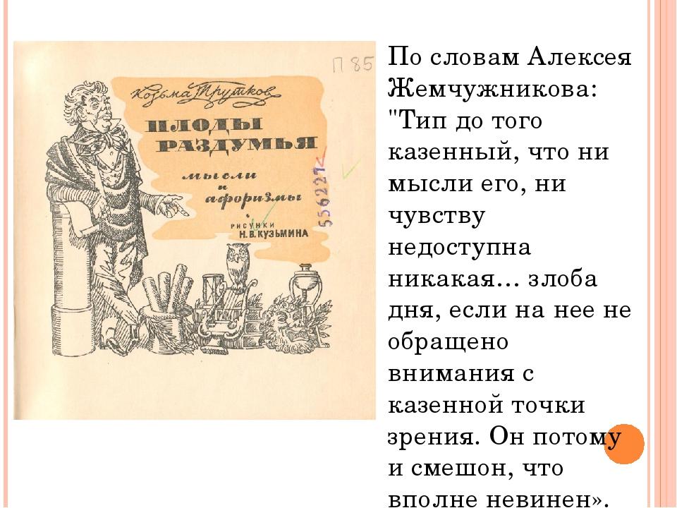 """По словам Алексея Жемчужникова: """"Тип до того казенный, что ни мысли его, ни ч..."""