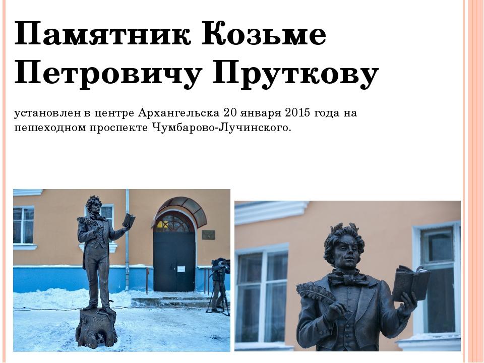 Памятник Козьме Петровичу Пруткову установлен в центре Архангельска 20 янва...