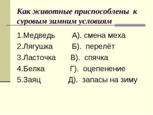 1.Медведь А). смена меха 2.Лягушка Б). перелёт 3.Ласточка В). спячка 4.Белка