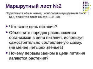 Маршрутный лист №2 Подготовьте объяснение, используя маршрутный лист №2, проч