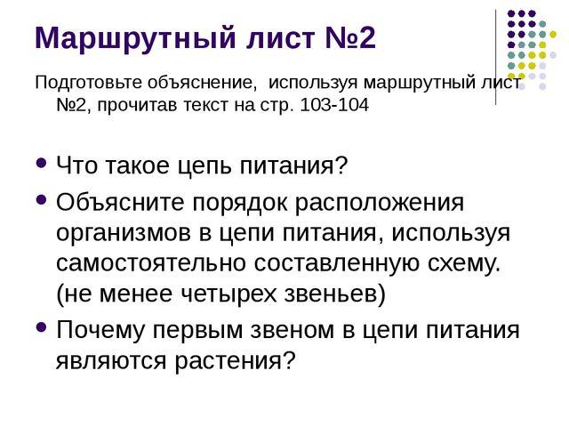Маршрутный лист №2 Подготовьте объяснение, используя маршрутный лист №2, проч...