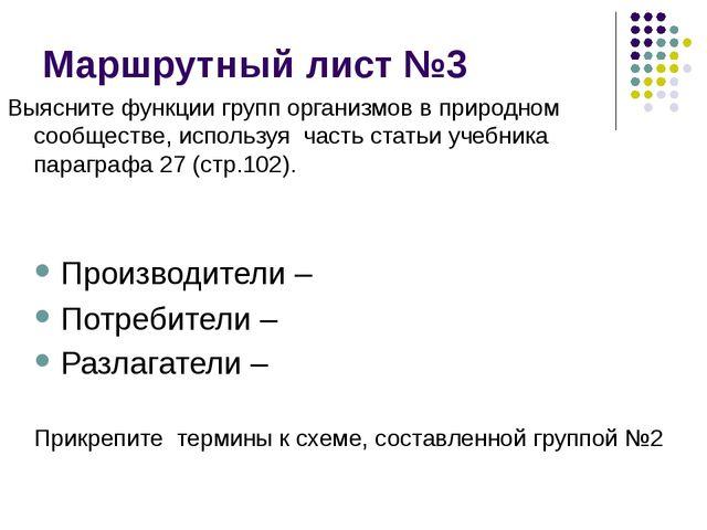 Маршрутный лист №3 Выясните функции групп организмов в природном сообществе,...