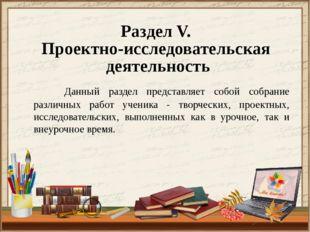 Данный раздел представляет собой собрание различных работ ученика - творческ
