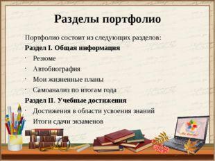 Портфолио состоит из следующих разделов: Раздел I. Общая информация Резюме Ав