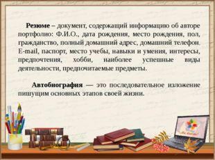 Резюме – документ, содержащий информацию об авторе портфолио: Ф.И.О., дата р