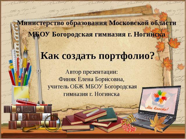 Как создать портфолио? Министерство образования Московской области МБОУ Богор...