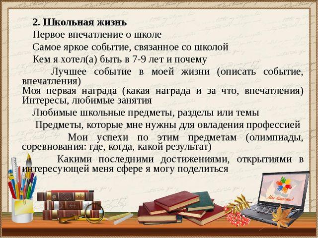 2. Школьная жизнь Первое впечатление о школе Самое яркое событие, связанное...