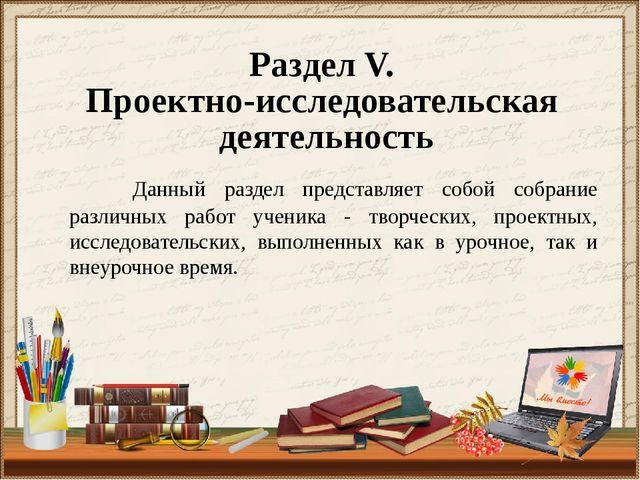 Данный раздел представляет собой собрание различных работ ученика - творческ...