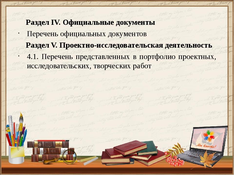 Раздел IV. Официальные документы Перечень официальных документов Раздел V. П...