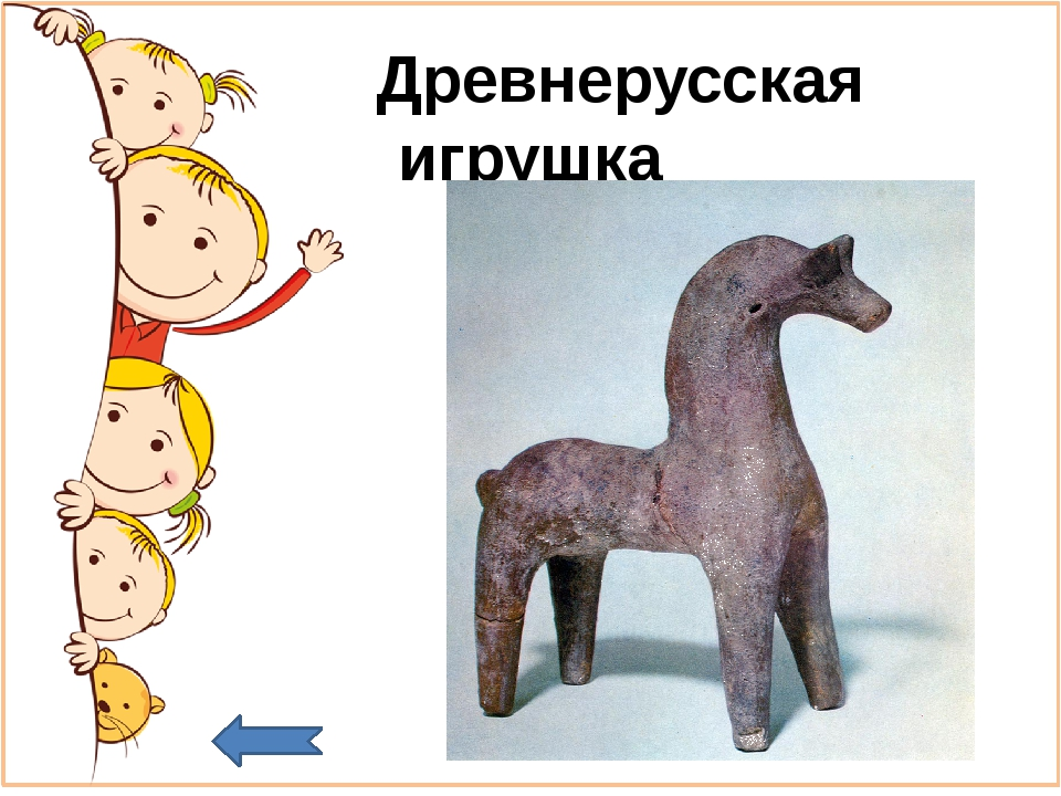 Древнеболгарская игрушка