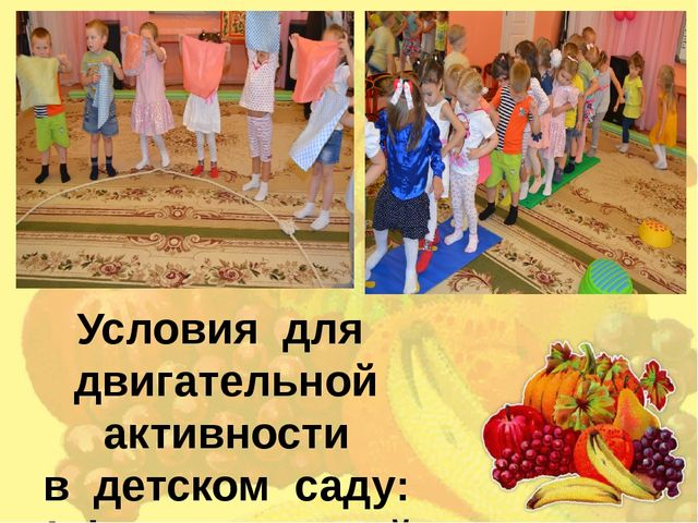 Условия для двигательной активности в детском саду: 1.физкультурный зал, осн...