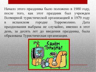 Начало этого праздника было положено в 1980 году, после того, как этот праздн