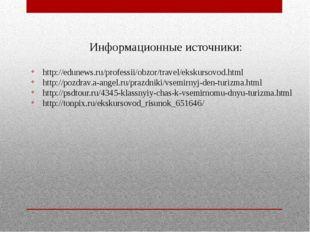 http://edunews.ru/professii/obzor/travel/ekskursovod.html http://pozdrav.a-an