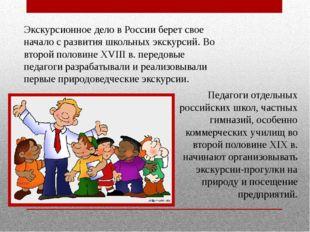 Экскурсионное дело в России берет свое начало с развития школьных экскурсий.