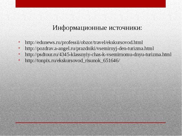 http://edunews.ru/professii/obzor/travel/ekskursovod.html http://pozdrav.a-an...