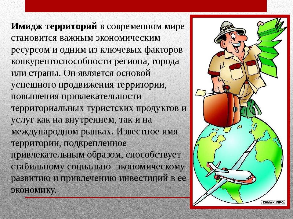 Имидж территорий в современном мире становится важным экономическим ресурсом...