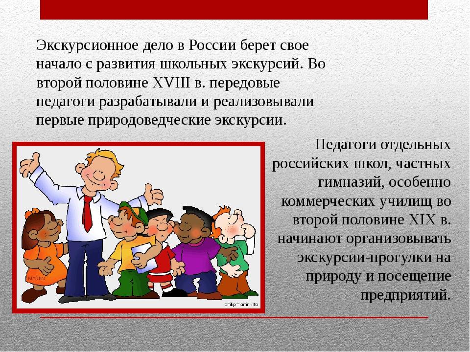 Экскурсионное дело в России берет свое начало с развития школьных экскурсий....