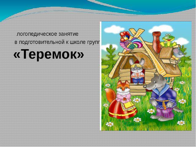 п логопедическое занятие в подготовительной к школе группе «Теремок»