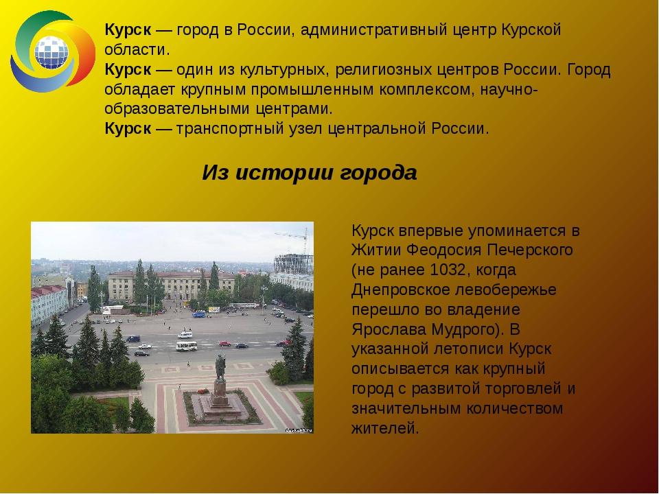 Города герой россии курск