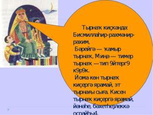 Тырнаҡ киҫкәндә: Бисмиллаһир-рахмәнир-рахим, Бәрейгә — ҡамыр тырнаҡ, Миңә —