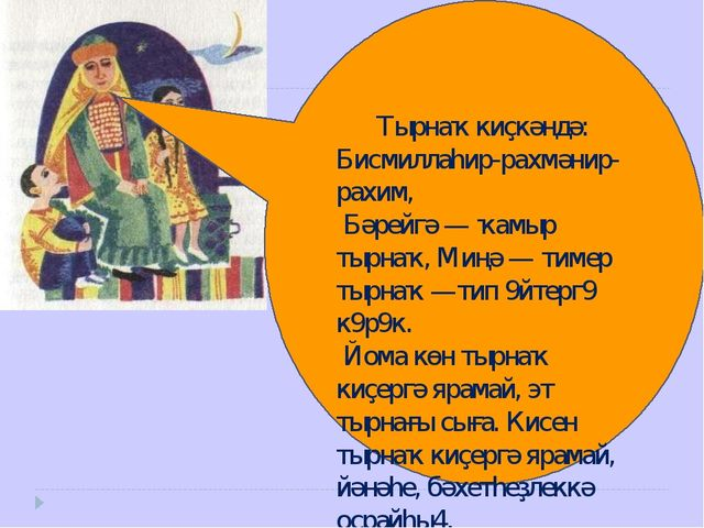 Тырнаҡ киҫкәндә: Бисмиллаһир-рахмәнир-рахим, Бәрейгә — ҡамыр тырнаҡ, Миңә —...