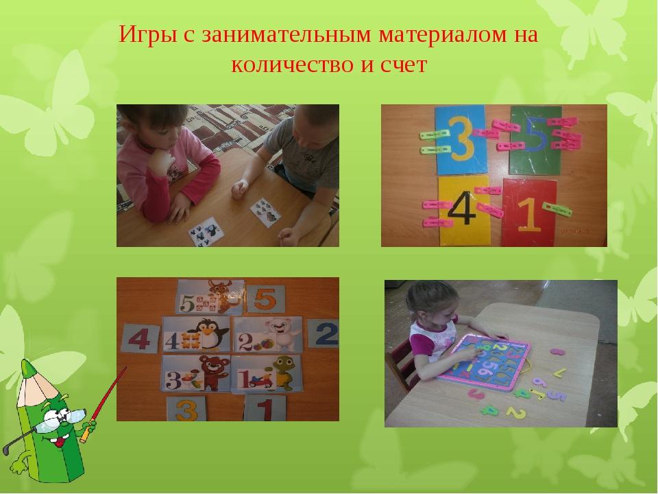 Игры с занимательным материалом на количество и счет