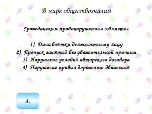 Гражданским правонарушением является 1)Дача взятки должностному лицу 2)Проп
