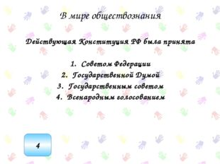 Действующая Конституция РФ была принята 1.Советом Федерации 2.Государственн