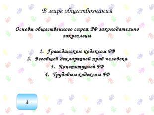 Основы общественного строя РФ законодательно закреплены 1.Гражданским кодекс