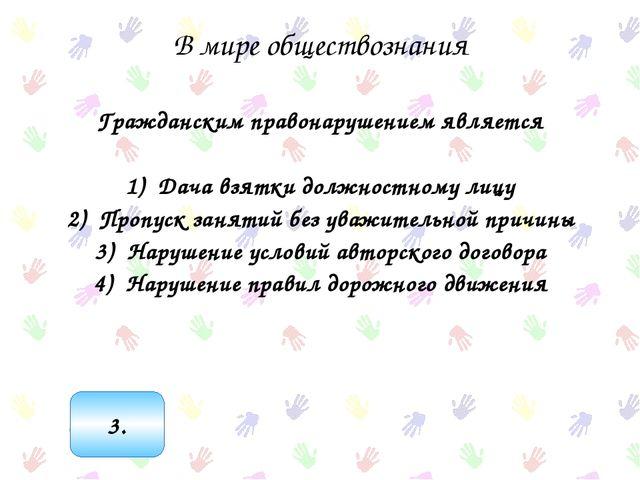 Гражданским правонарушением является 1)Дача взятки должностному лицу 2)Проп...