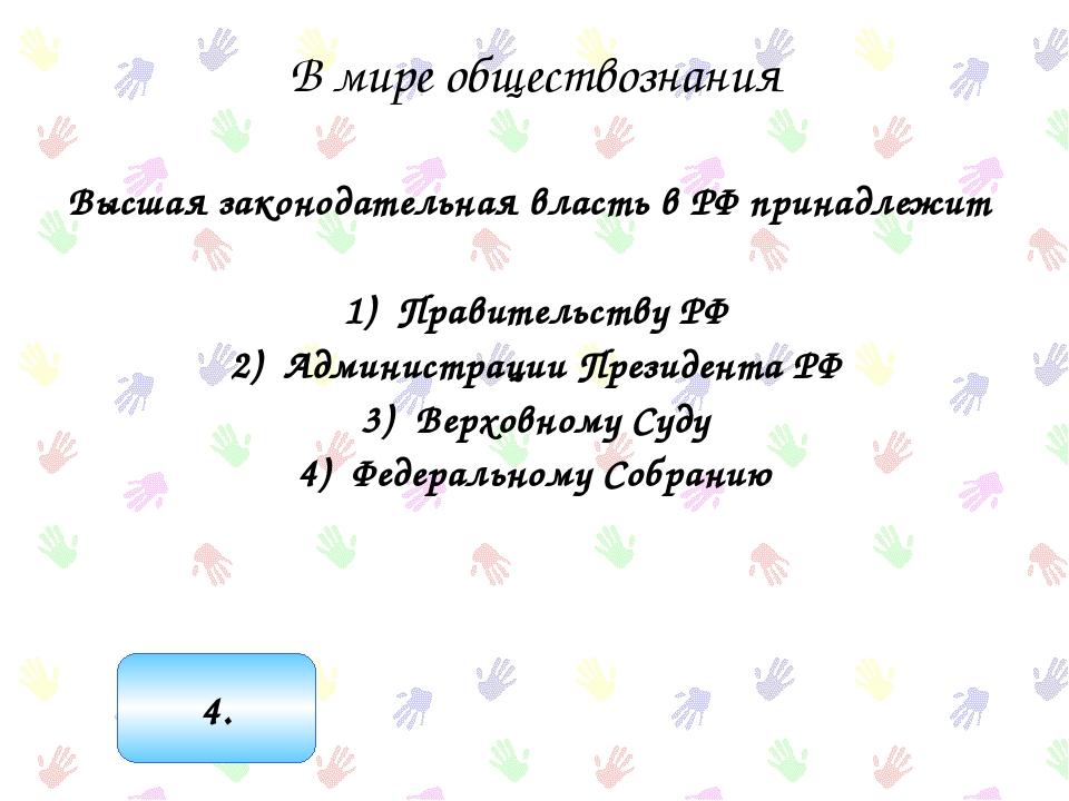 Высшая законодательная власть в РФ принадлежит 1)Правительству РФ 2)Админис...