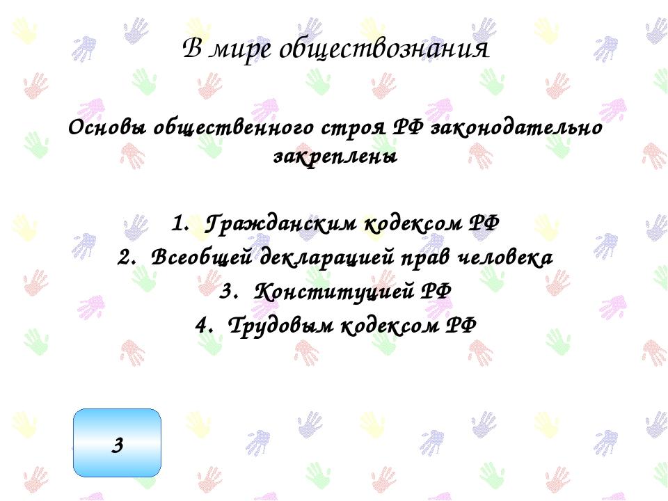 Основы общественного строя РФ законодательно закреплены 1.Гражданским кодекс...