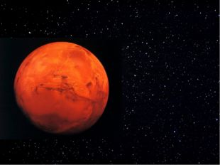 Марс – четвертая по счету планета, удаленная от Солнца и ближайшая к Земле.