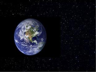 По удаленности отСолнца планета Земля является третьей. Из всех известных н